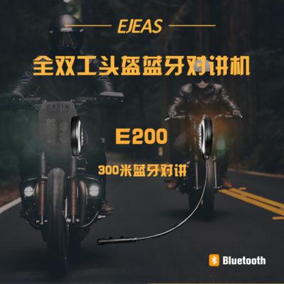 头盔蓝牙对讲机E200